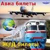 Авиа- и ж/д билеты в Петропавловке