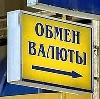 Обмен валют в Петропавловке