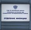 Отделения полиции в Петропавловке