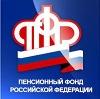 Пенсионные фонды в Петропавловке